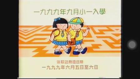 香港公益广告   一九九九年九月小一入学