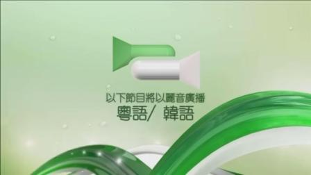ATV9高清台   台徽+双语广播