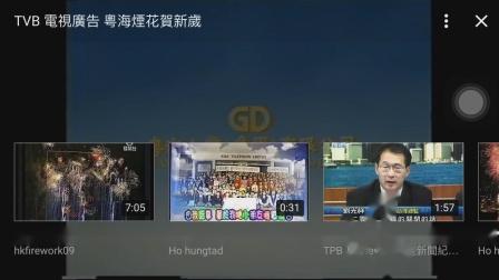 TVB~粤海烟花贺新岁   联合广告