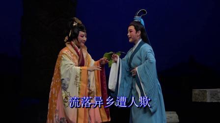 越剧《汉文皇后·认弟》谢群英、张琳