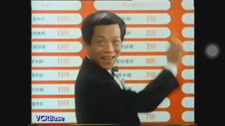 [香港广告]1984~大家乐(为你满足100分)