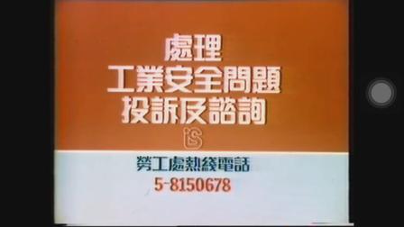 〖香港公益广告〗处理工业安全问题投诉级咨询