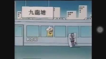 〖香港广告〗1984-九广铁路转车