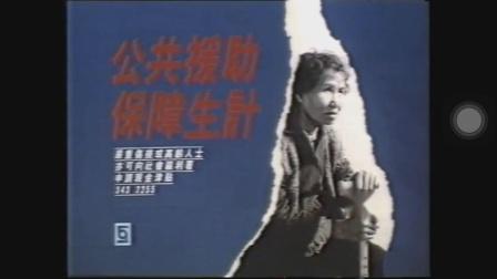 【香港公益广告】公共援助  保持生计