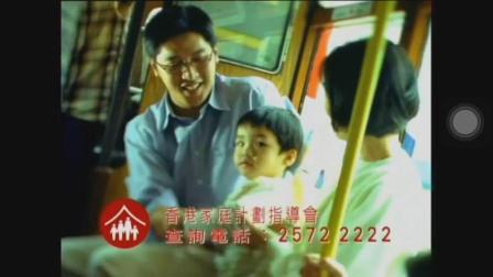 [香港公益广告]1998-家庭性教育