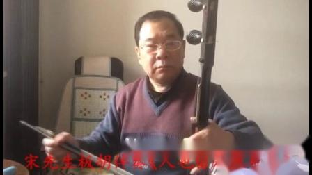 洛阳天轴艺术团快乐艺人宋先生伴奏的豫剧唱段《人也留来地也留》