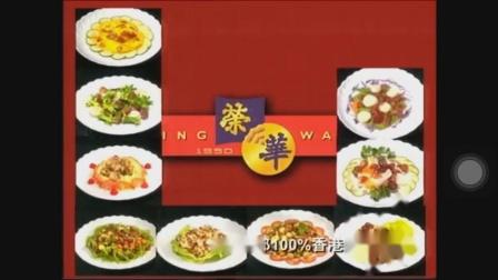 【香港广告】2007-荣华腊肠