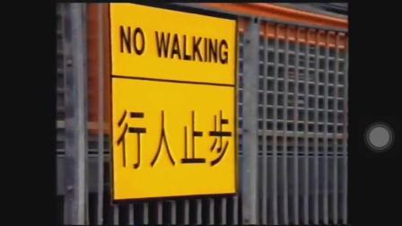 [香港公益广告]保障大众安全  遵守交通规则