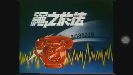 TVB1990年台徽+香港电台1990年台徽+香港电台电视部《绳之以法》