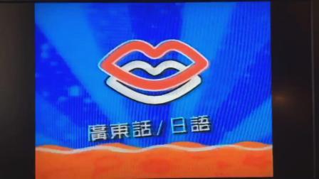 香港有线电视儿童台1997年片头