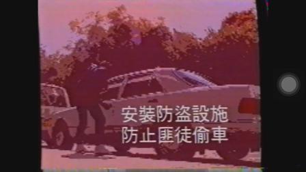 【香港公益广告】1993-车辆防盗措施