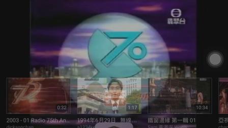 1998-香港电台   香港广播七十年