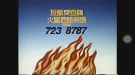 香港公益广告   投诉级查询火警危险问题