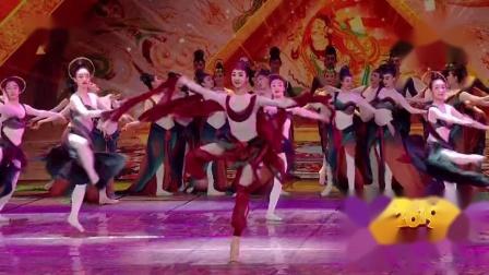 芭蕾舞《敦煌 .飞天》