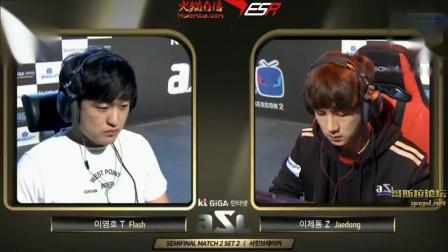 ASL2016 S2 半决赛Flash vs Jaedong-2