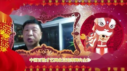 中国百姓才艺网北京站邵卿向全国人民拜年