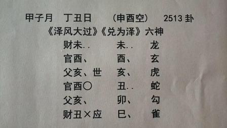 六爻预测鬼神灵异事件例3