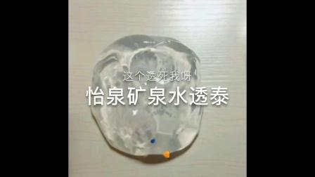 怡泉矿泉水透泰  玻璃透泰  巨巨巨巨透  奈斯^-^