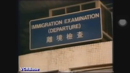 【香港公益广告】1990-加入人民入境事务处