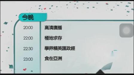 2008年香港亚洲电视文化资讯频道节目预告