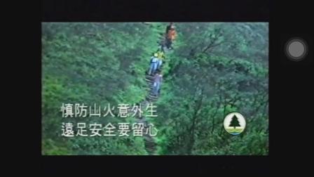 香港公益广告   慎防山火意外生  远足安全要留心