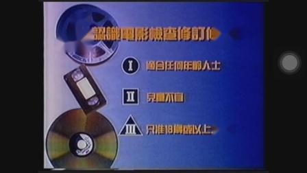 1994-电影检查修订条例