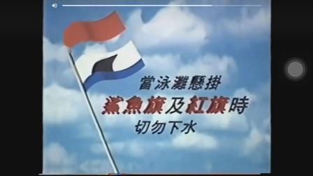 香港公益广告   当泳池悬挂红旗和鲨鱼棋切勿下水
