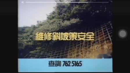 香港公益广告   维修斜坡彻安全