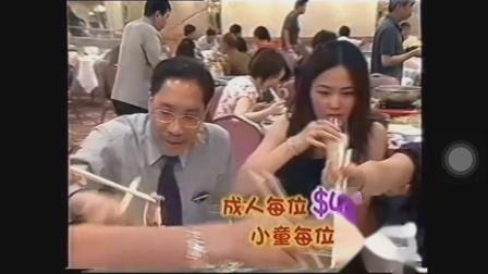 【香港广告】2003-幸福楼海鲜酒家(任食火锅)