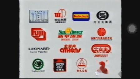 【香港公益广告】1993-公益慈善卡