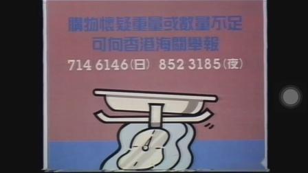 【香港公益广告】1990-香港海关