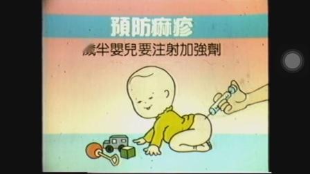 【香港公益广告】1988-预防麻疹