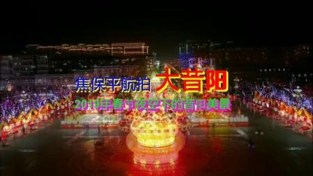 昔阳小城的夜晚之光,太漂亮了!