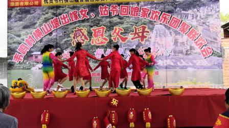 2019年韦鸣横山坡首届出嫁女回家聚会3