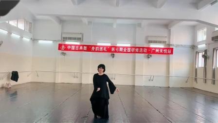 王伟古典舞身韵组合