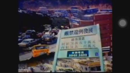 香港公益广告    严禁违规发展