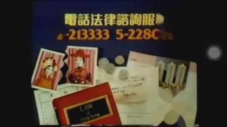 【香港公益广告】电话咨询法律服务(亚洲电视版本)
