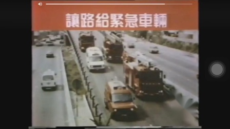 香港公益广告   让路给紧急车辆
