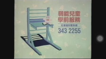 香港公益广告   弱能儿童学前服务