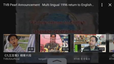 TVB语音转换提示