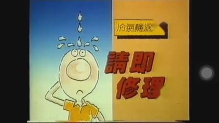 1995~冷气机滴水  请即修理