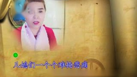 豫剧【七星剑】选段.儿媳门.念念.学唱