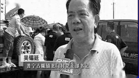揭阳电视台民生热线-2013-08-23