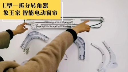 U型轨道安装视频