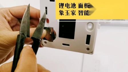 锂电池面板单控对码视频