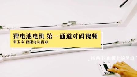 锂电池面板双控遥控器对码视频