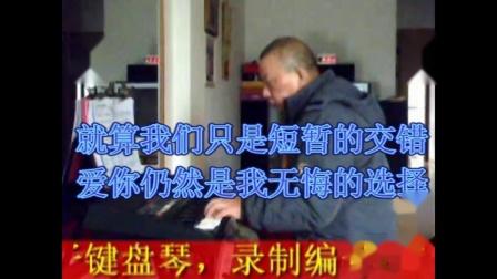 《谢谢你走进我的世界》——雅马哈PSR-S650电子键盘琴演奏