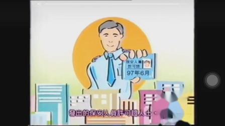 香港公益广告   保安人员许可证申请续证