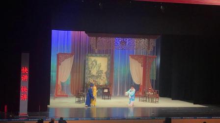 越剧《王老虎抢亲》路桥文体中心【上海越剧院红楼团】2019年2月19日 第三场<戏豹>