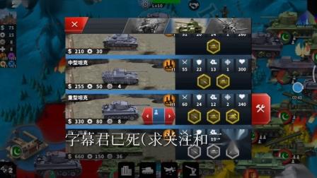 【世界征服者4现代战争】白俄罗斯EP11:恭喜小米9和9se出了